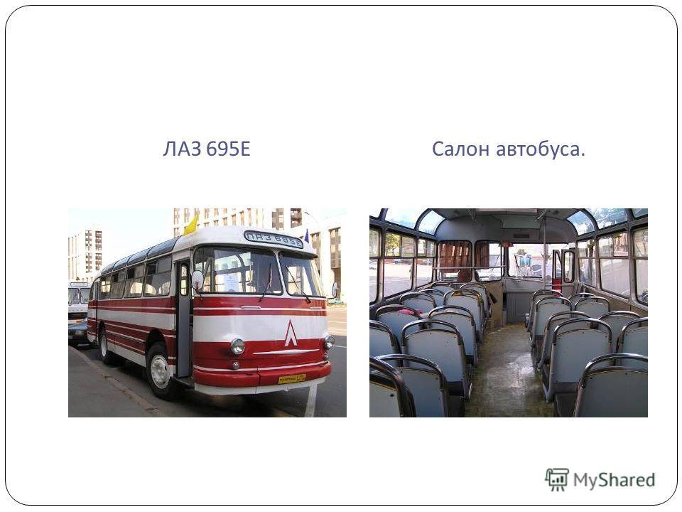 ЛАЗ 695 ЕСалон автобуса.