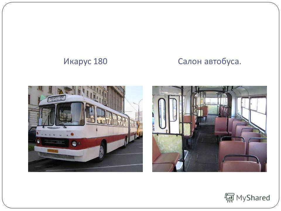 Икарус 180 Салон автобуса.
