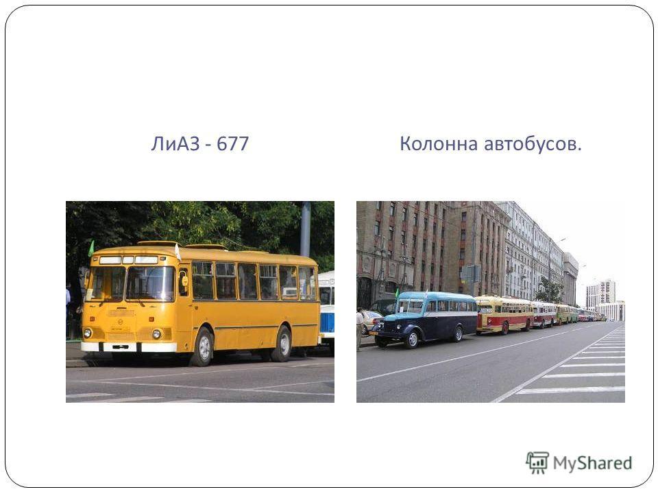 ЛиАЗ - 677 Колонна автобусов.
