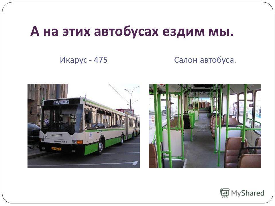 А на этих автобусах ездим мы. Икарус - 475 Салон автобуса.