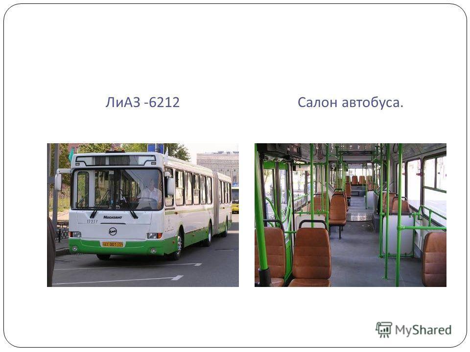 ЛиАЗ -6212 Салон автобуса.