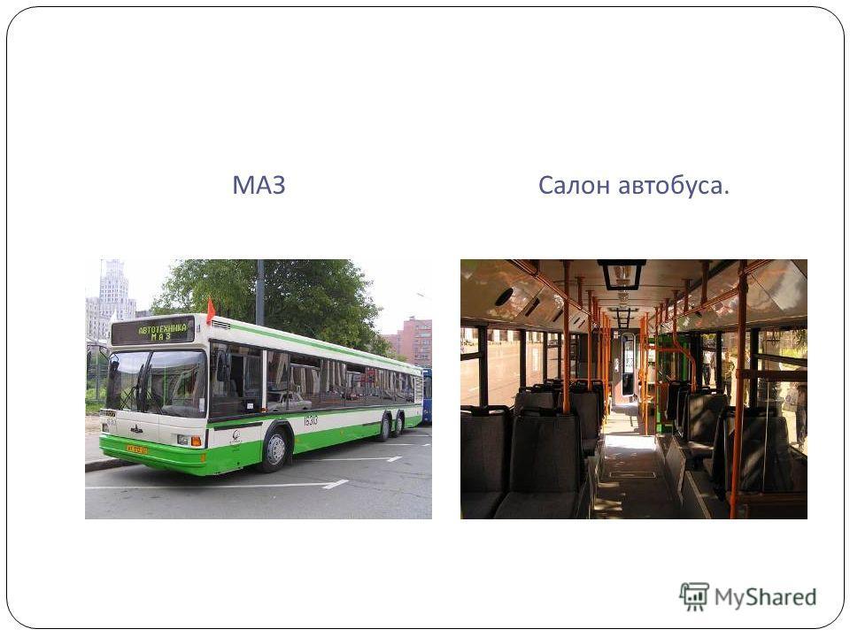 МАЗСалон автобуса.