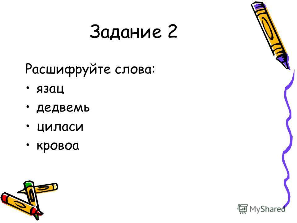 Задание 2 Расшифруйте слова: язац дедвемь циласи кровоа