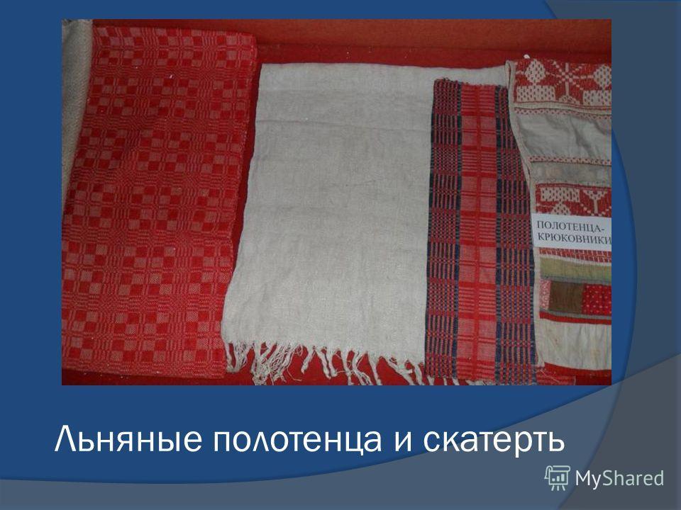 Льняные полотенца и скатерть