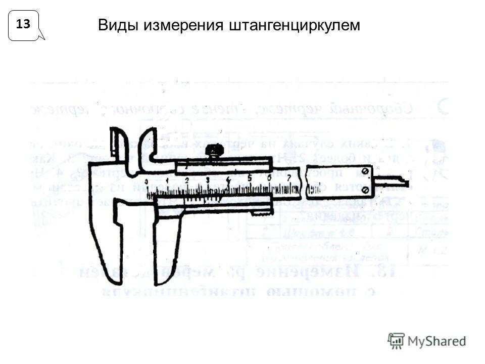 13 Виды измерения штангенциркулем