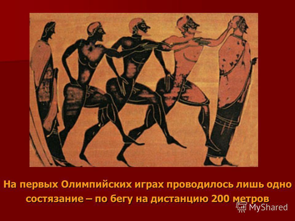 На первых Олимпийских играх проводилось лишь одно состязание – по бегу на дистанцию 200 метров