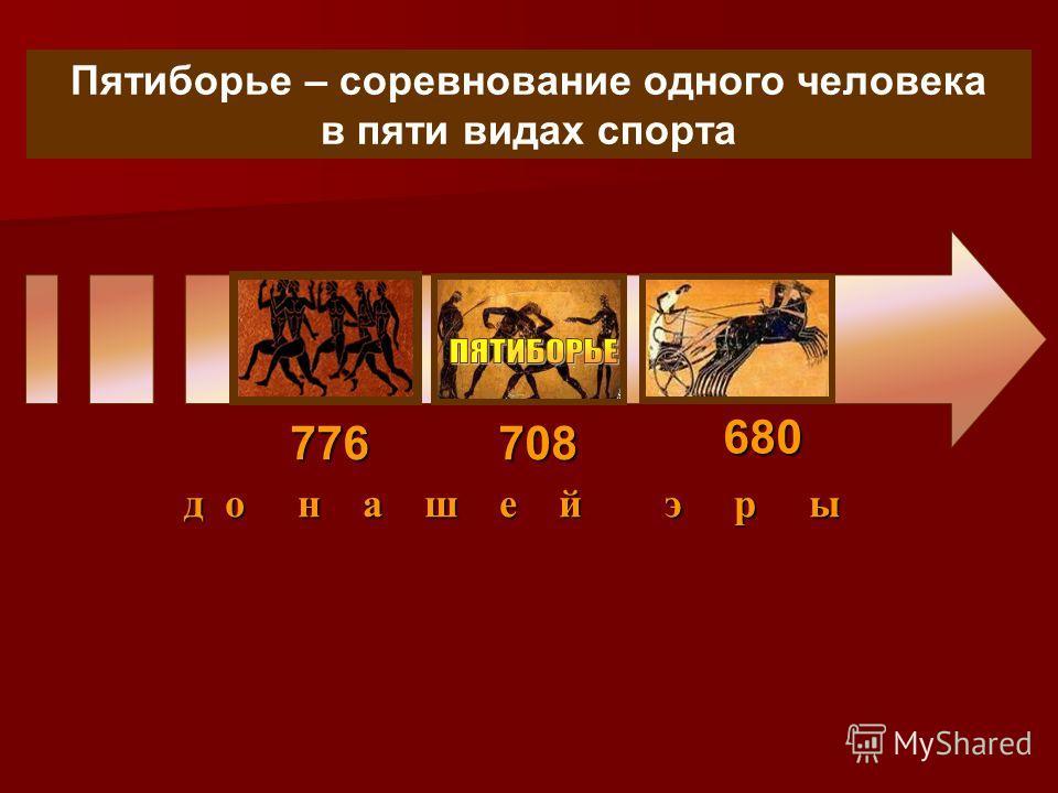 д о н а ш е й э р ы 776708 680 Пятиборье – соревнование одного человека в пяти видах спорта