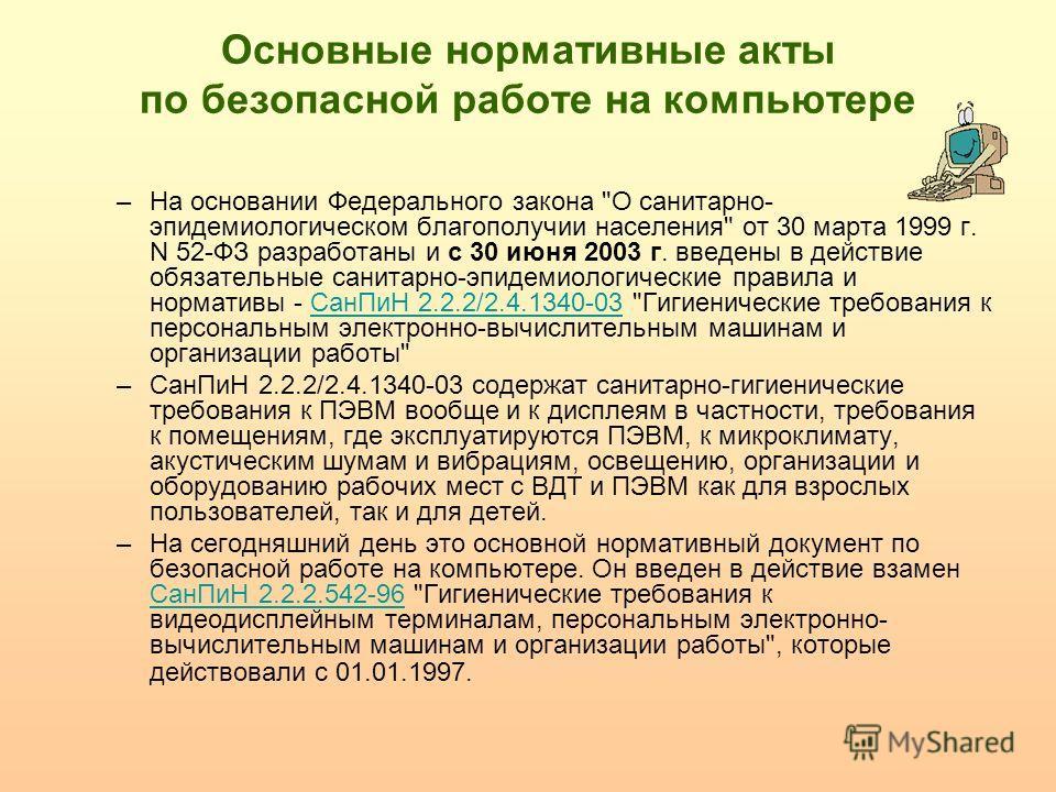Основные нормативные акты по безопасной работе на компьютере –На основании Федерального закона