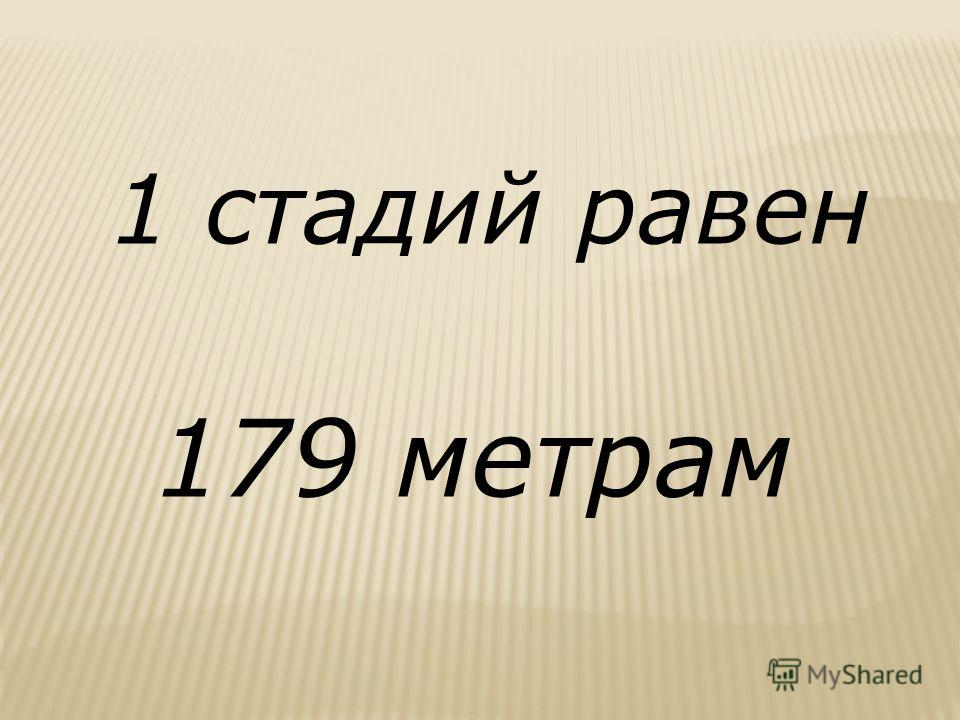 1 стадий равен 179 метрам