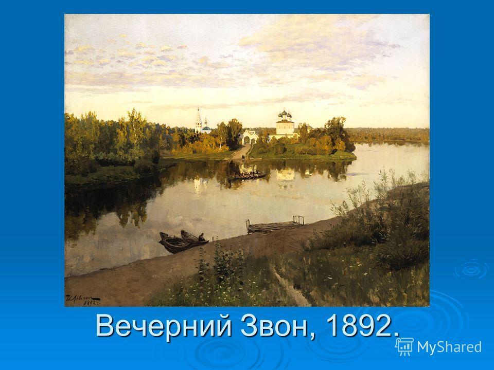 Вечерний Звон, 1892.