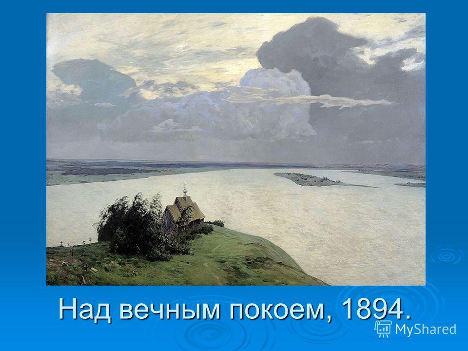 Над вечным покоем, 1894.
