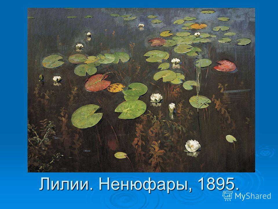 Лилии. Ненюфары, 1895.