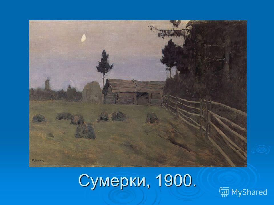 Сумерки, 1900.