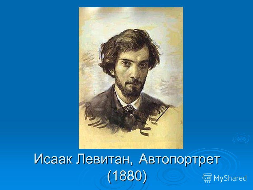 Исаак Левитан, Автопортрет (1880)