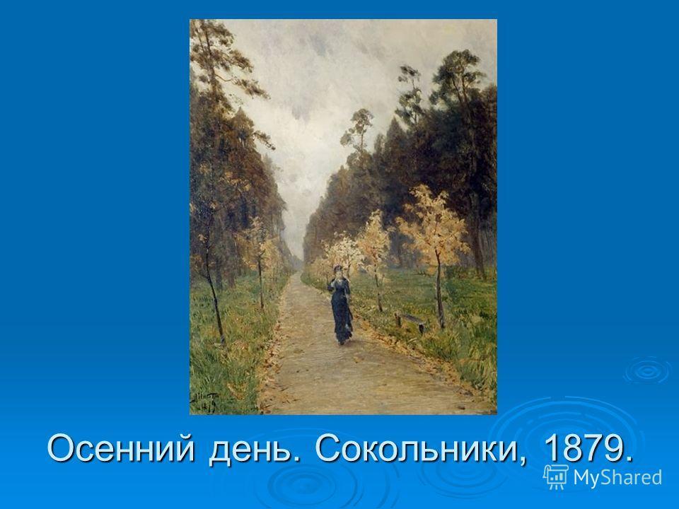 Осенний день. Сокольники, 1879.