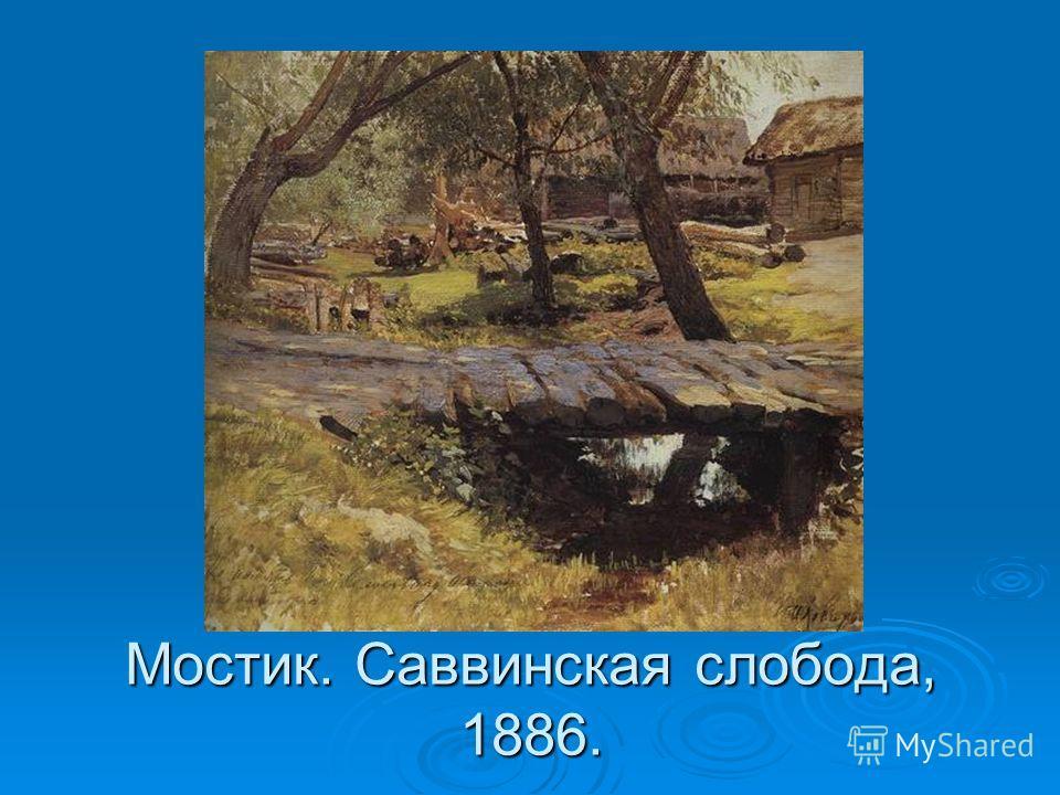Мостик. Саввинская слобода, 1886.