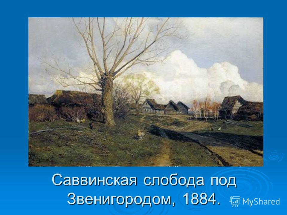 Саввинская слобода под Звенигородом, 1884.
