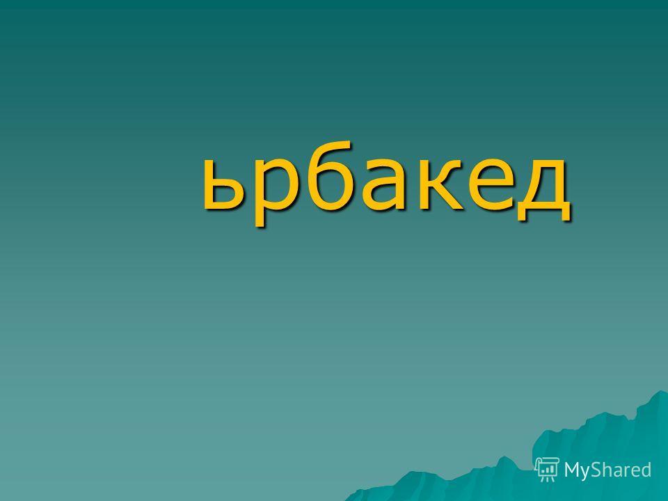 ьрбакед ьрбакед