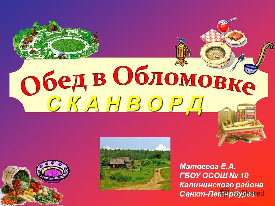 С К А Н В О Р Д Матвеева Е.А. ГБОУ ОСОШ 10 Калининского района Санкт-Петербурга