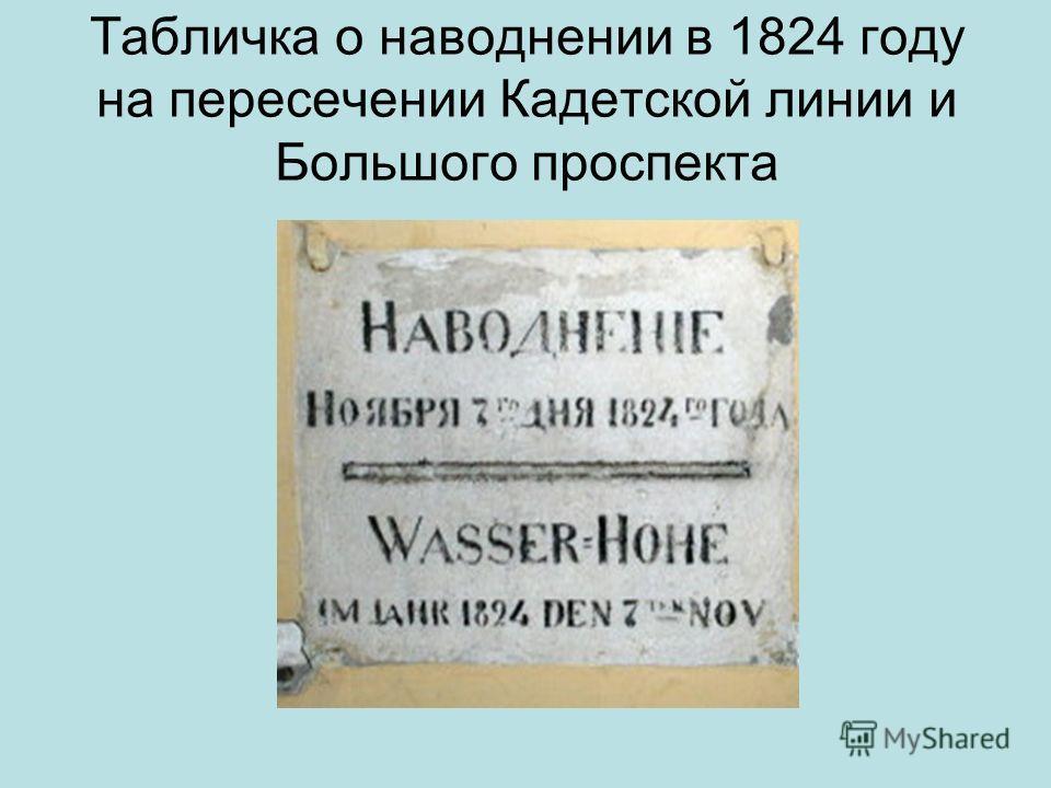 Табличка о наводнении в 1824 году на пересечении Кадетской линии и Большого проспекта