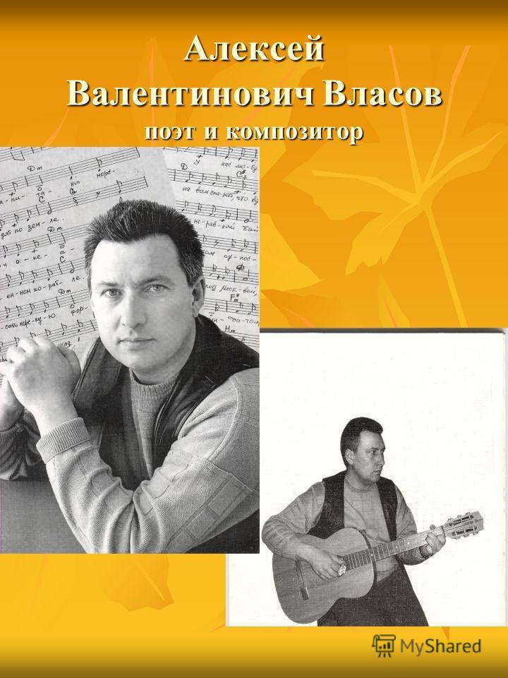 Алексей Валентинович Власов поэт и композитор
