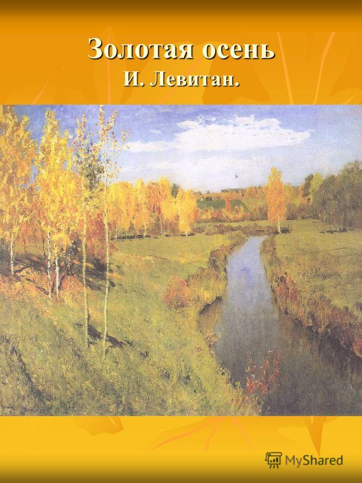 Золотая осень И. Левитан.