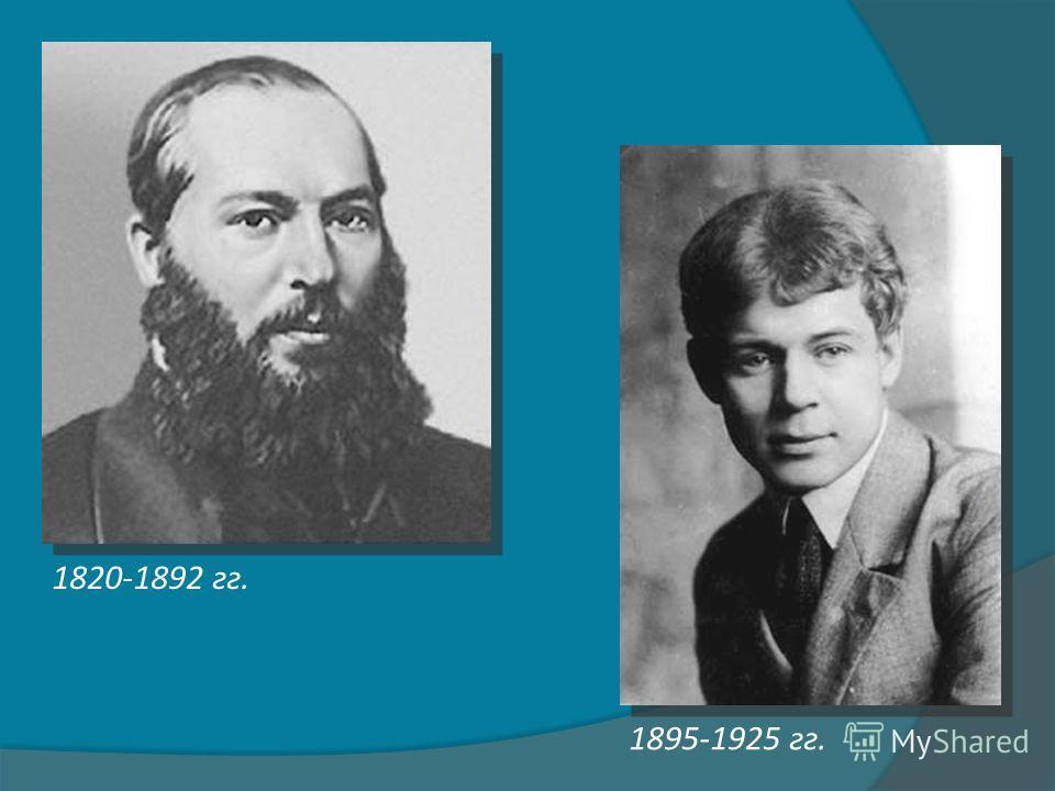 1820-1892 гг. 1895-1925 гг.