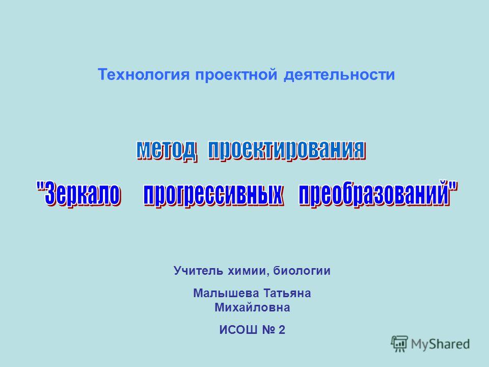Технология проектной деятельности Учитель химии, биологии Малышева Татьяна Михайловна ИСОШ 2