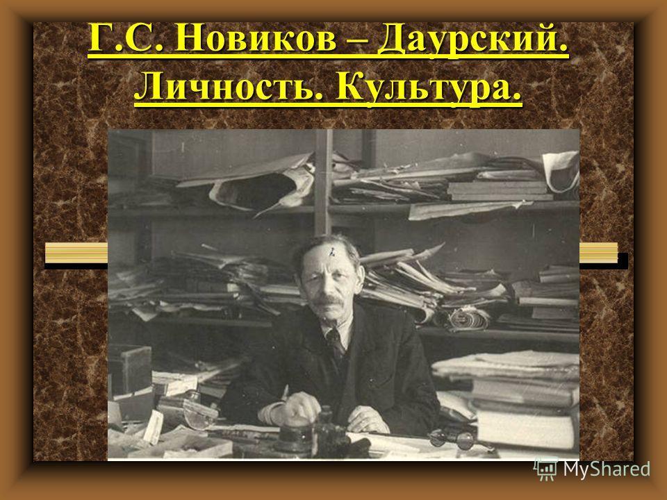 Г.С. Новиков – Даурский. Личность. Культура.