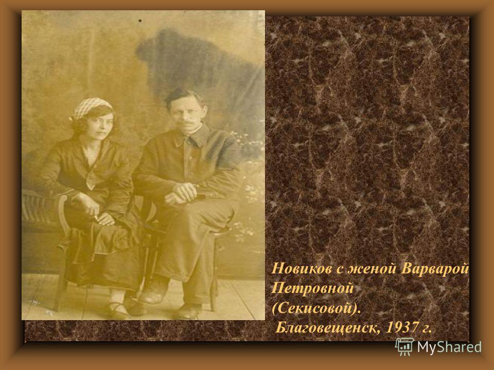 Новиков с женой Варварой Петровной (Секисовой). Благовещенск, 1937 г.