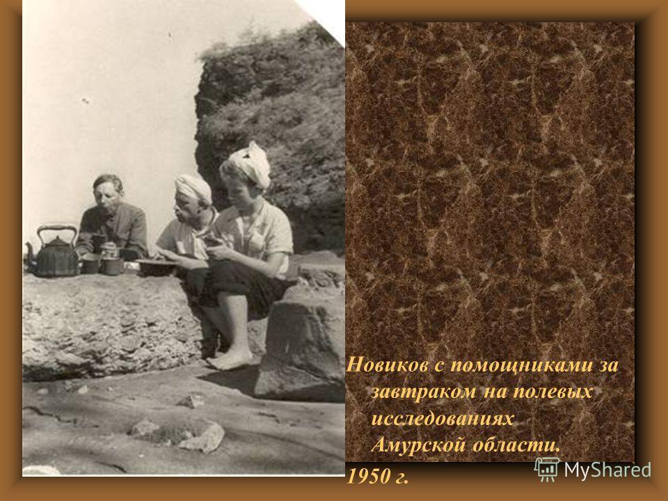 Новиков с помощниками за завтраком на полевых исследованиях Амурской области. 1950 г.