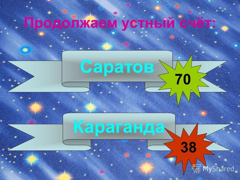 Продолжаем устный счёт: Саратов Караганда 70 38