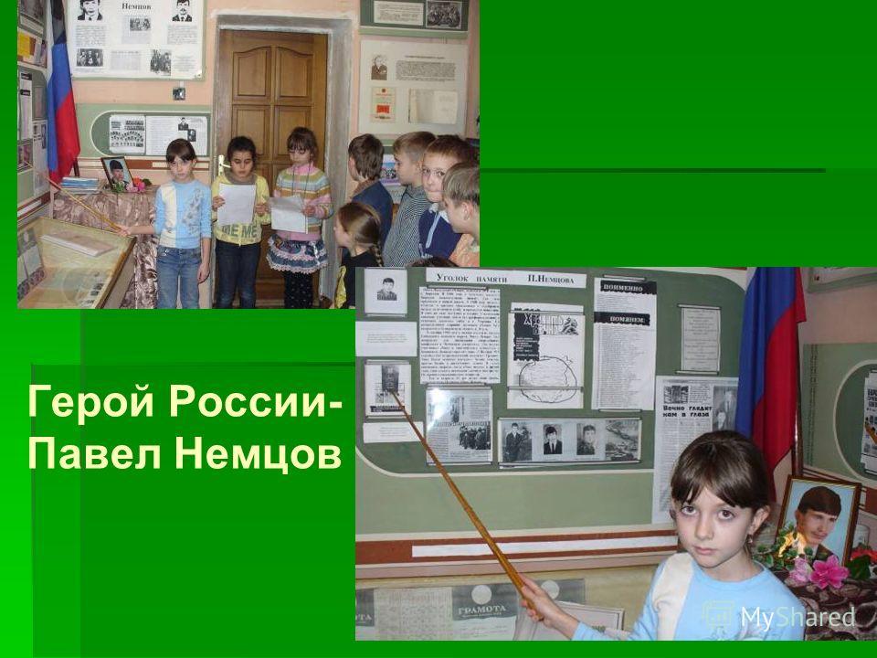 Герой России- Павел Немцов
