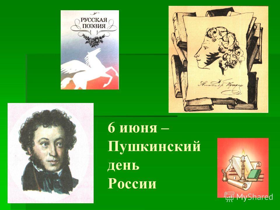 6 июня – Пушкинский день России