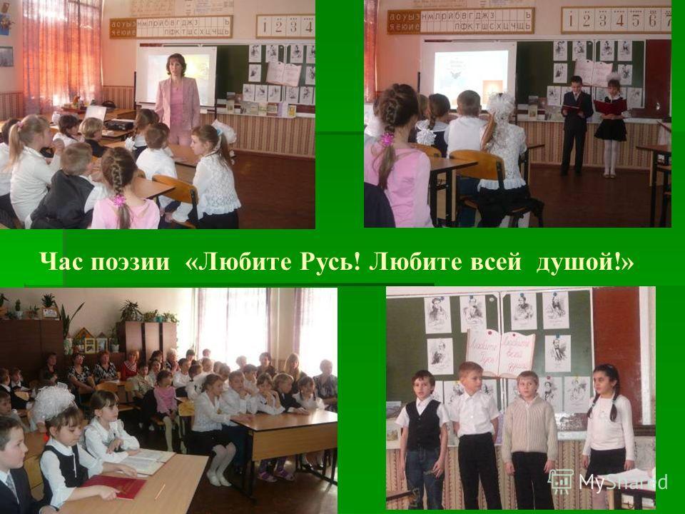 Час поэзии «Любите Русь! Любите всей душой!»