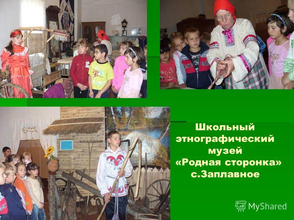 Школьный этнографический музей «Родная сторонка» с.Заплавное