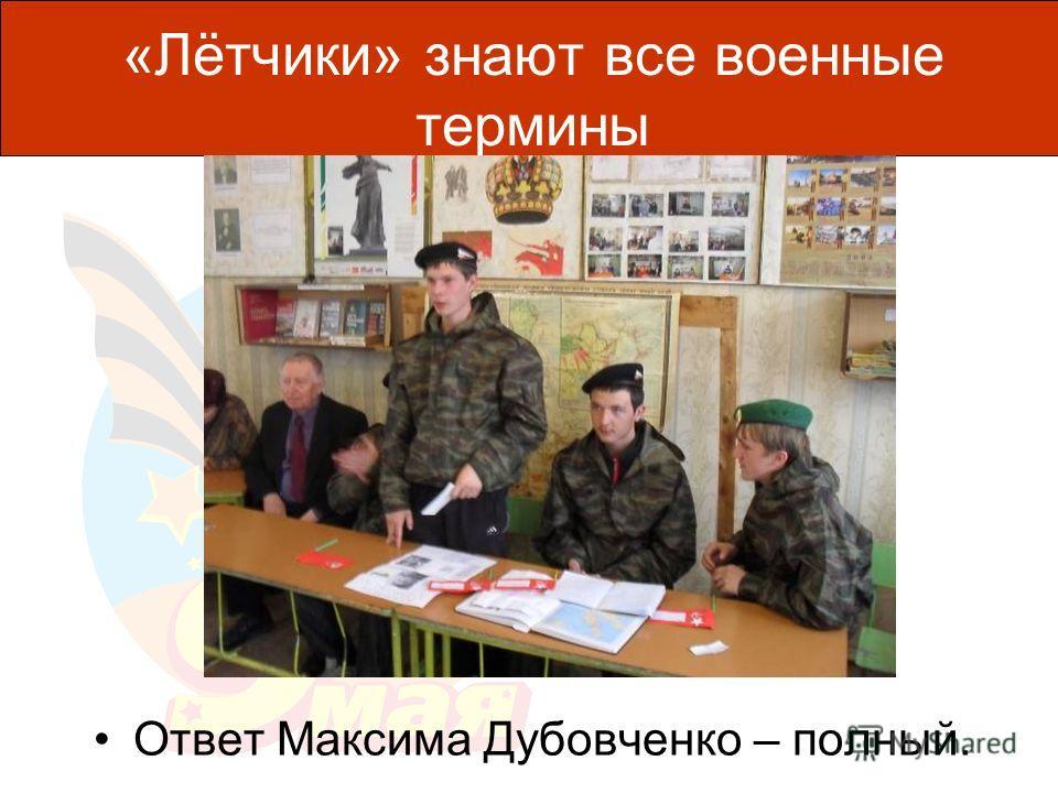 «Лётчики» знают все военные термины Ответ Максима Дубовченко – полный.