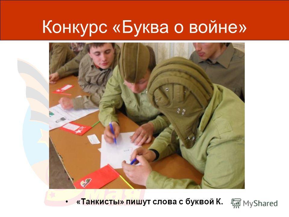 Конкурс «Буква о войне» «Танкисты» пишут слова с буквой К.