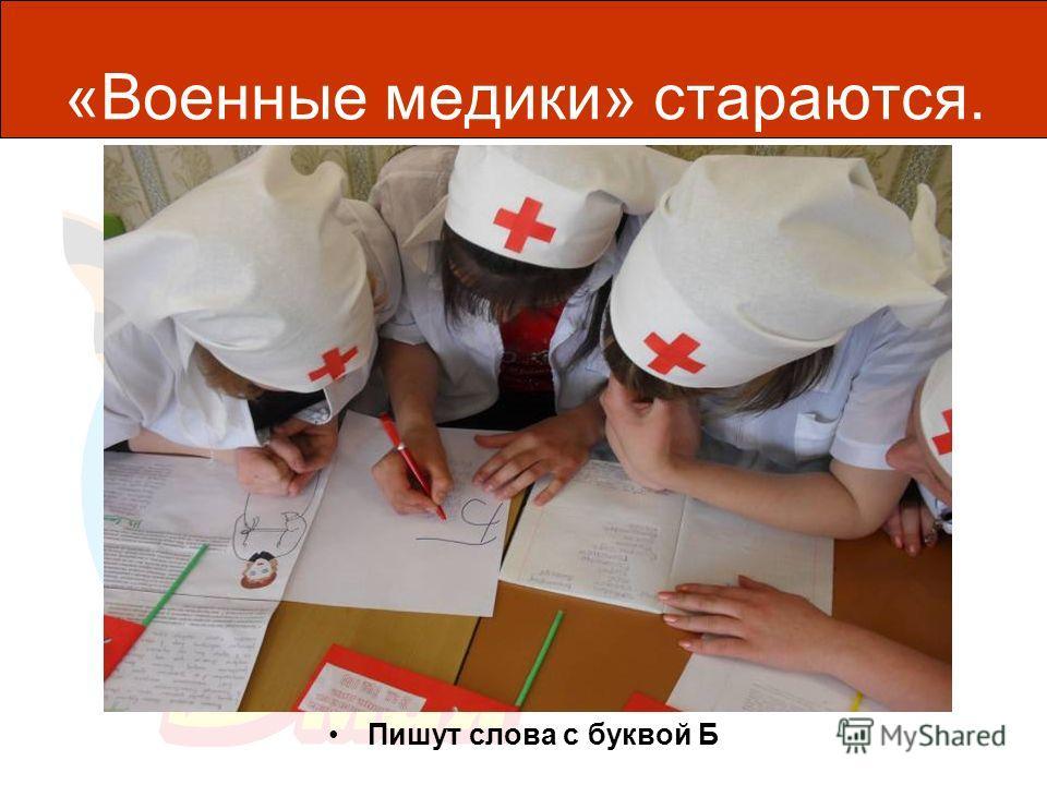 «Военные медики» стараются. Пишут слова с буквой Б
