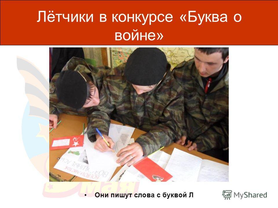 Лётчики в конкурсе «Буква о войне» Они пишут слова с буквой Л