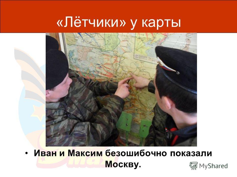 «Лётчики» у карты Иван и Максим безошибочно показали Москву.