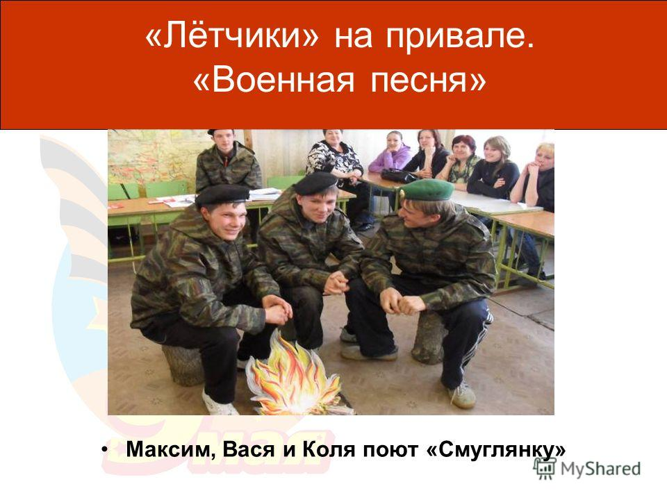 «Лётчики» на привале. «Военная песня» Максим, Вася и Коля поют «Смуглянку»