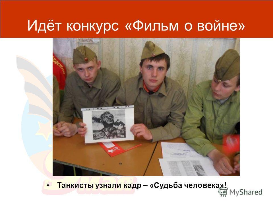 Идёт конкурс «Фильм о войне» Танкисты узнали кадр – «Судьба человека»!