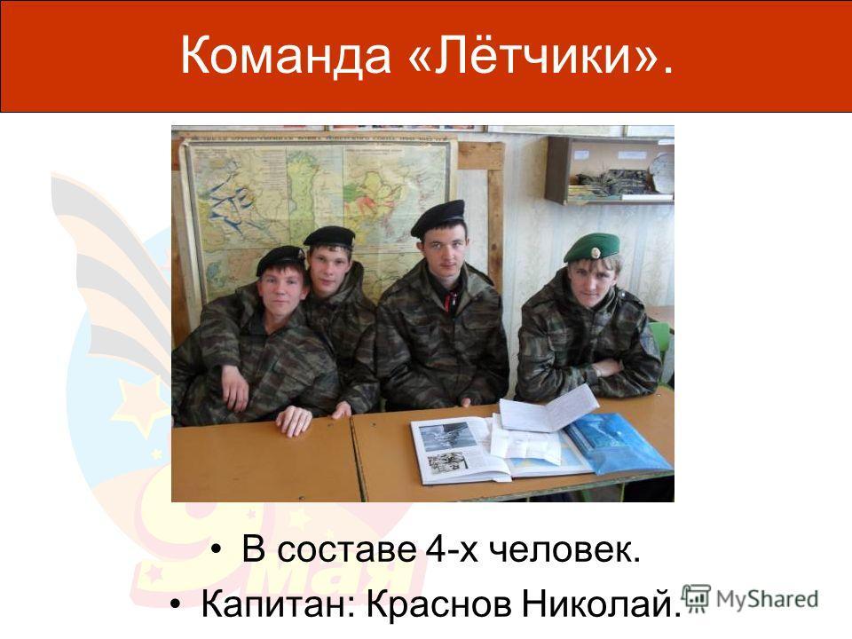 Команда «Лётчики». В составе 4-х человек. Капитан: Краснов Николай.