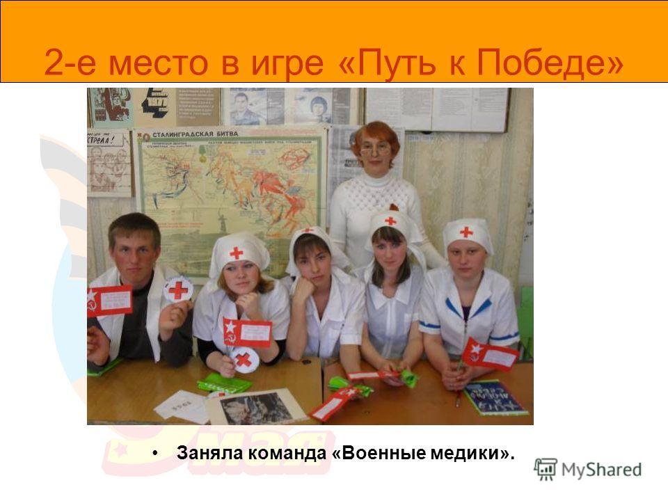 2-е место в игре «Путь к Победе» Заняла команда «Военные медики».