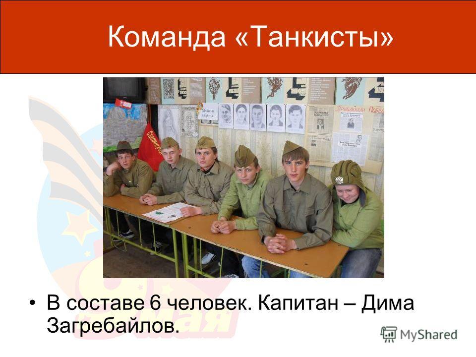 Команда «Танкисты» В составе 6 человек. Капитан – Дима Загребайлов.