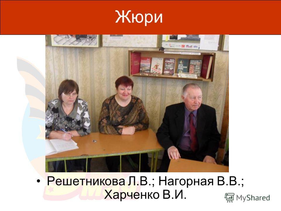 Жюри Решетникова Л.В.; Нагорная В.В.; Харченко В.И.