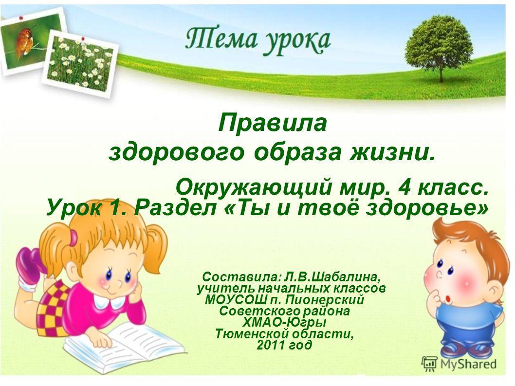 Презентация на тему Правила здорового образа жизни Окружающий  1 Правила здорового образа жизни Окружающий мир 4 класс
