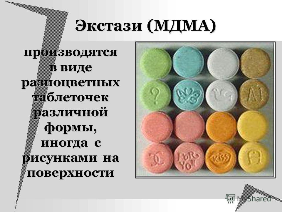 Экстази (МДМА) производятся в виде разноцветных таблеточек различной формы, иногда с рисунками на поверхности