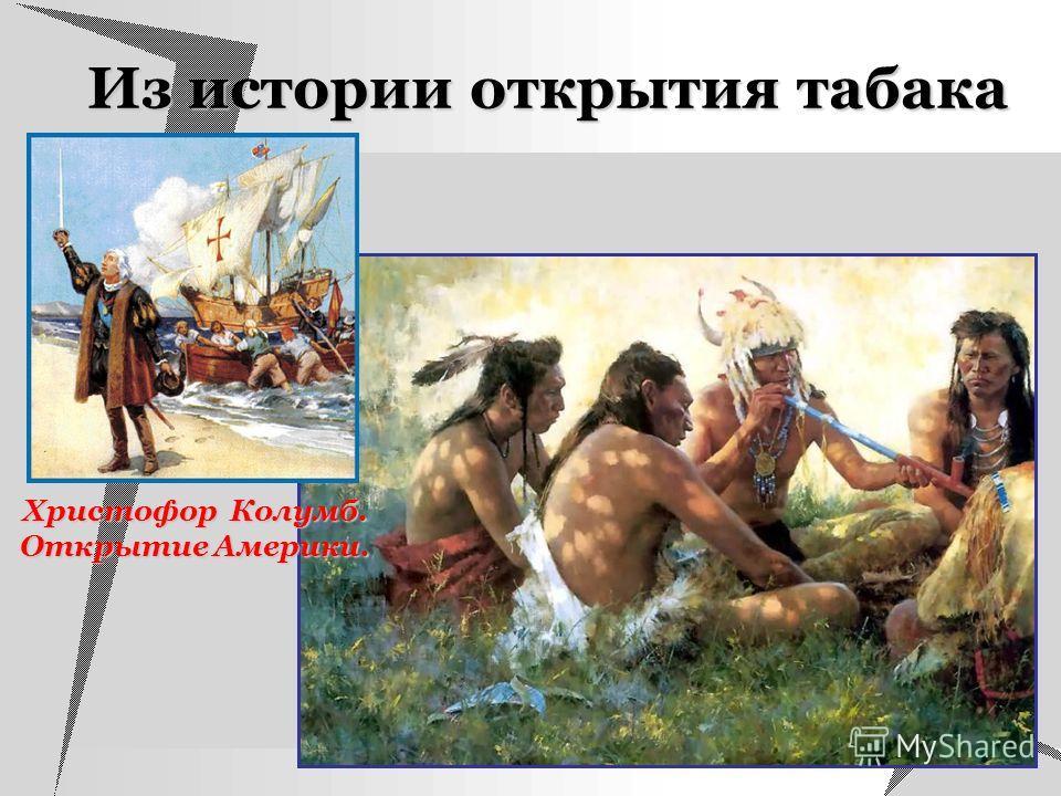 Из истории открытия табака Христофор Колумб. Открытие Америки.
